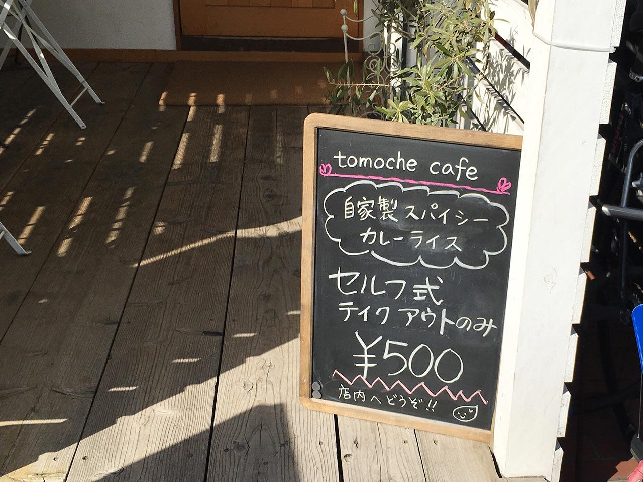 musashikoyama-tomoche-menu03