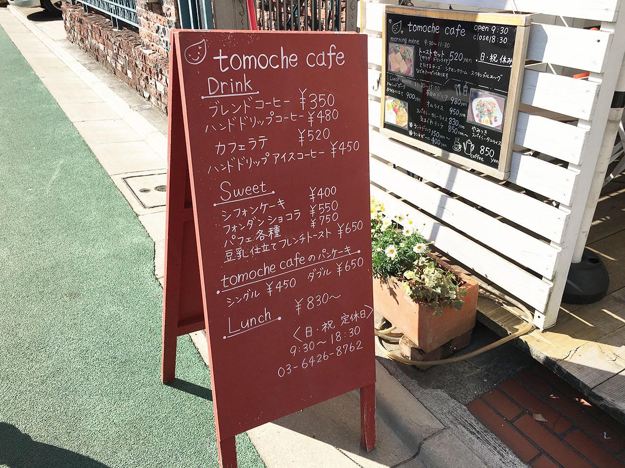 musashikoyama-tomoche-menu04