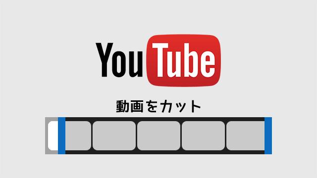 YouTubeにアップロードした動画の頭やケツをカット(短くする)方法
