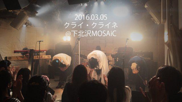 下北沢MOSAiC(モザイク)にてクライ・クライネ2回目のライブをやってきました!