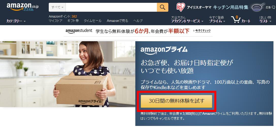 Amazonプライムの登録方法02