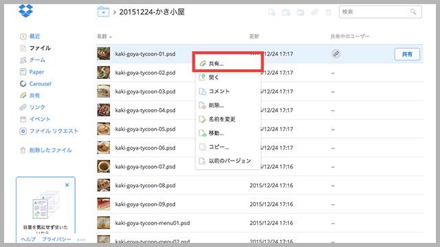 Dropboxで共有したいファイルにパスワードを設定する手順01