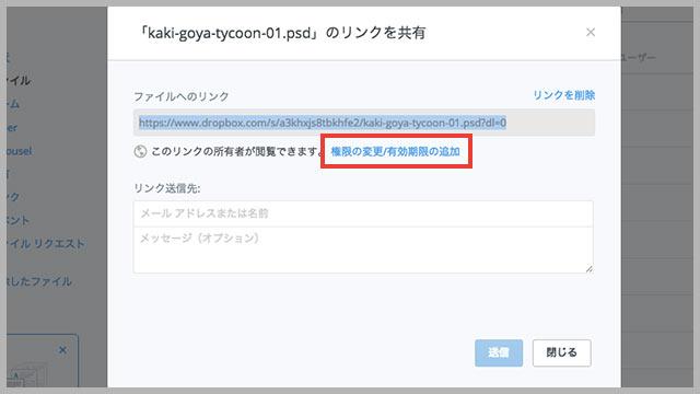 Dropboxで共有したいファイルにパスワードを設定する手順02