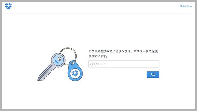 Dropboxで共有したいファイルにパスワードを設定する手順04