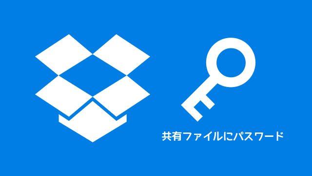 Dropboxで共有リンクにパスワードを設定する方法
