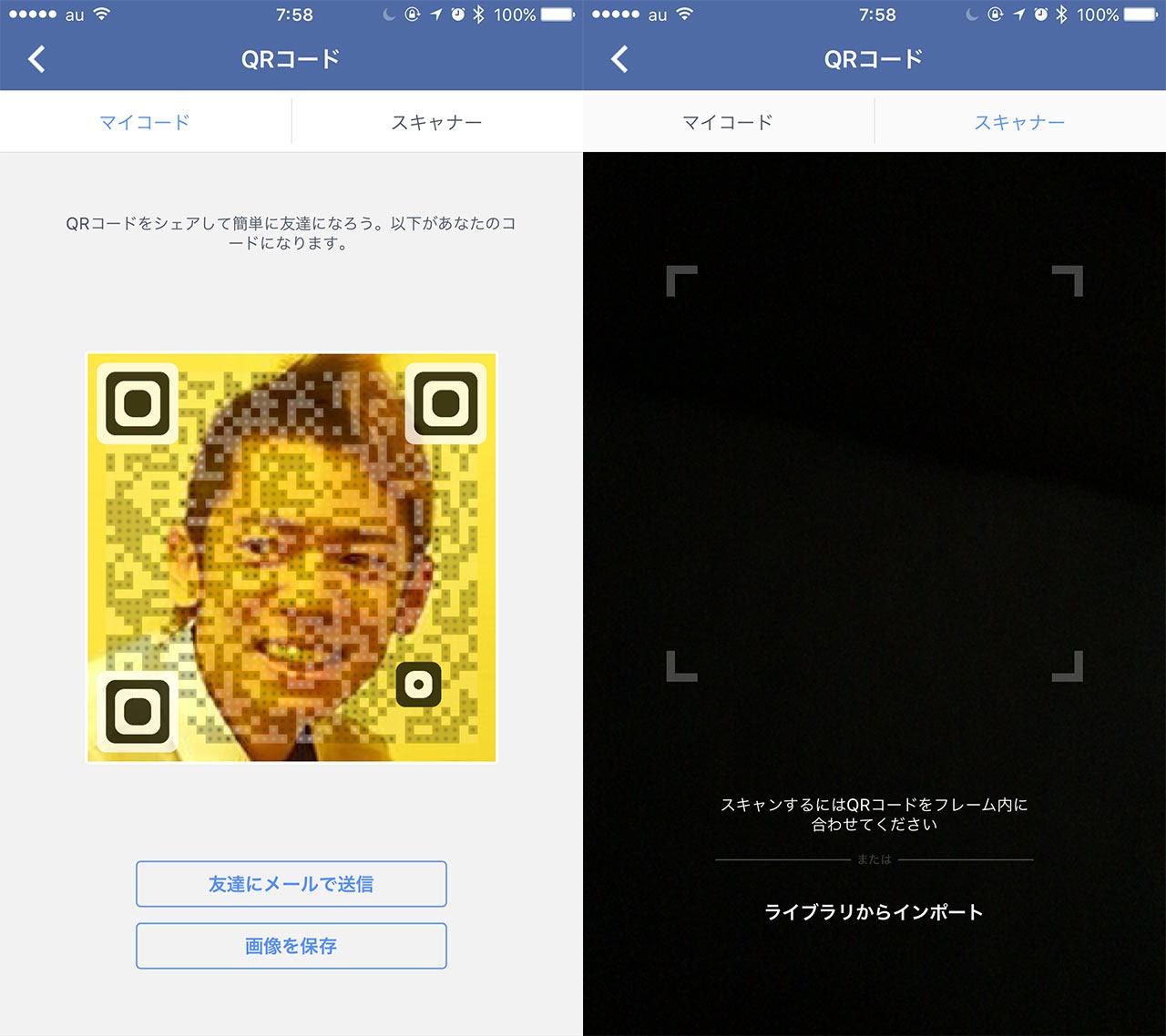 facebook-qr-friend-02