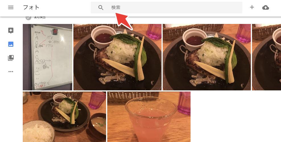 google-photo-search-00