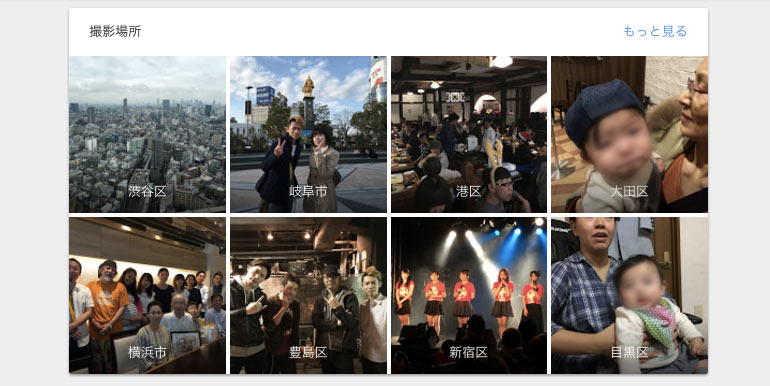 google-photo-search-02