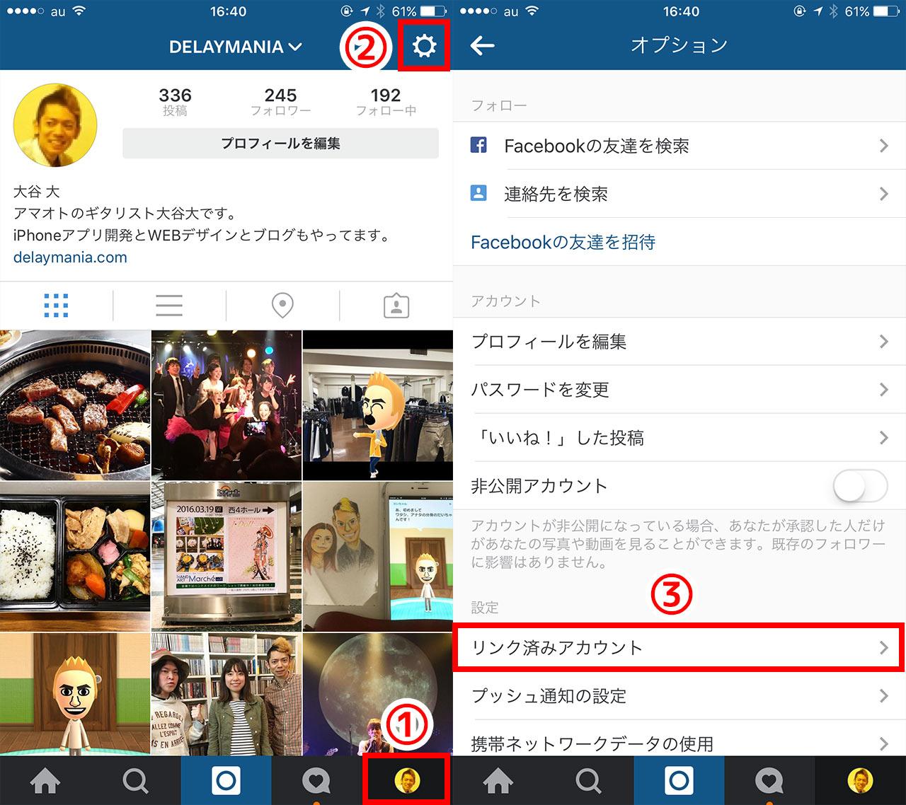 Instagramで投稿したらFacebookページに送るように連携する設定01