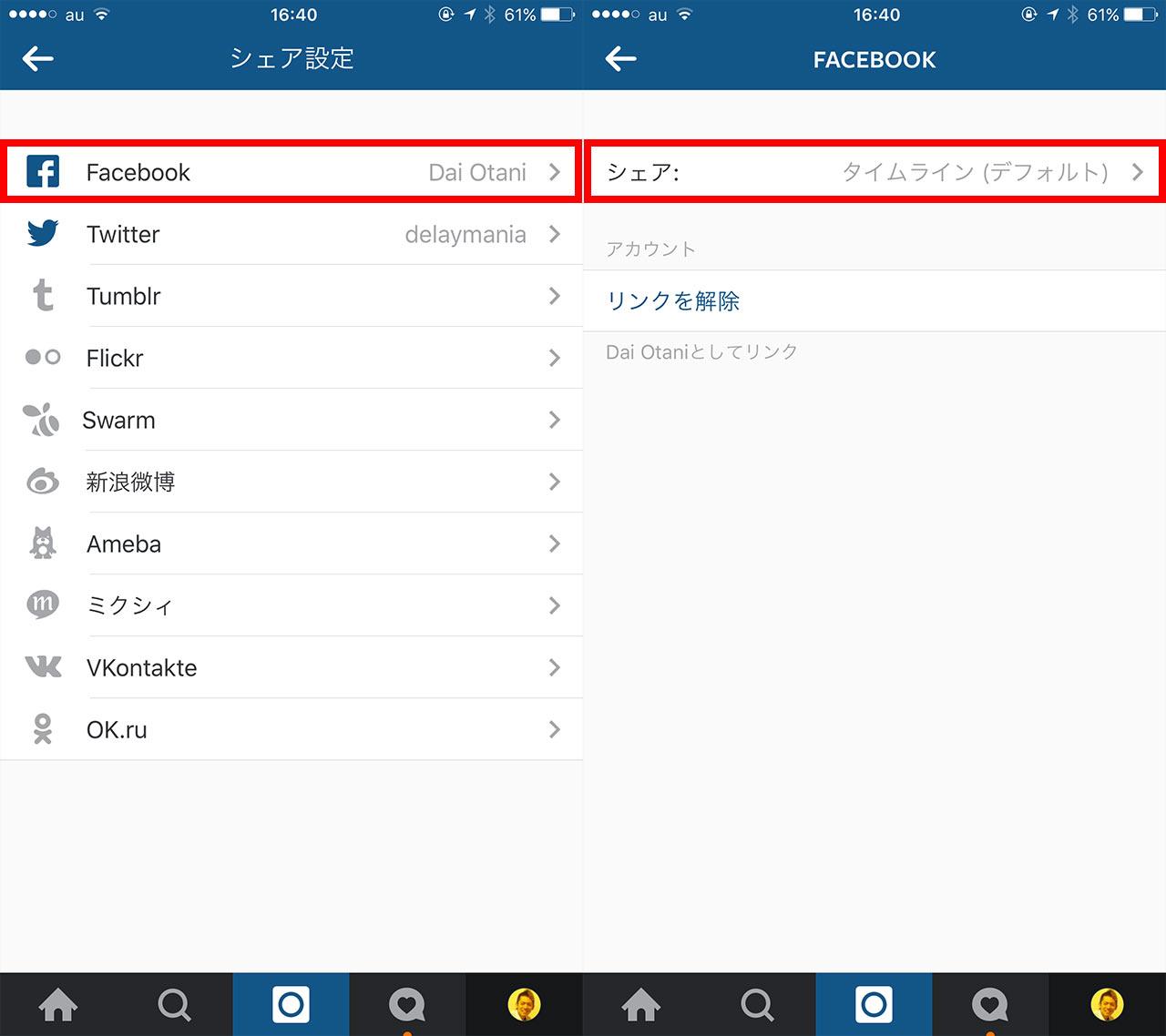 Instagramで投稿したらFacebookページに送るように連携する設定02