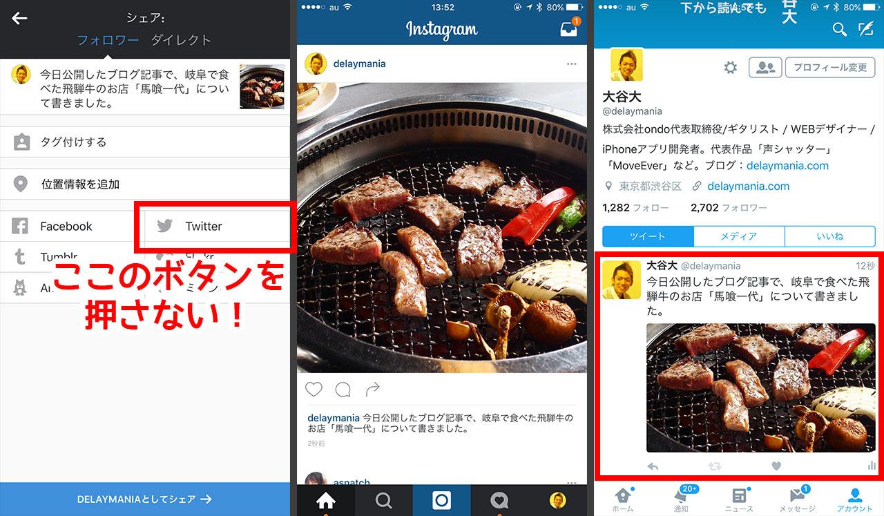 InstagramからTwitterに連携して自動で写真が投稿できた例