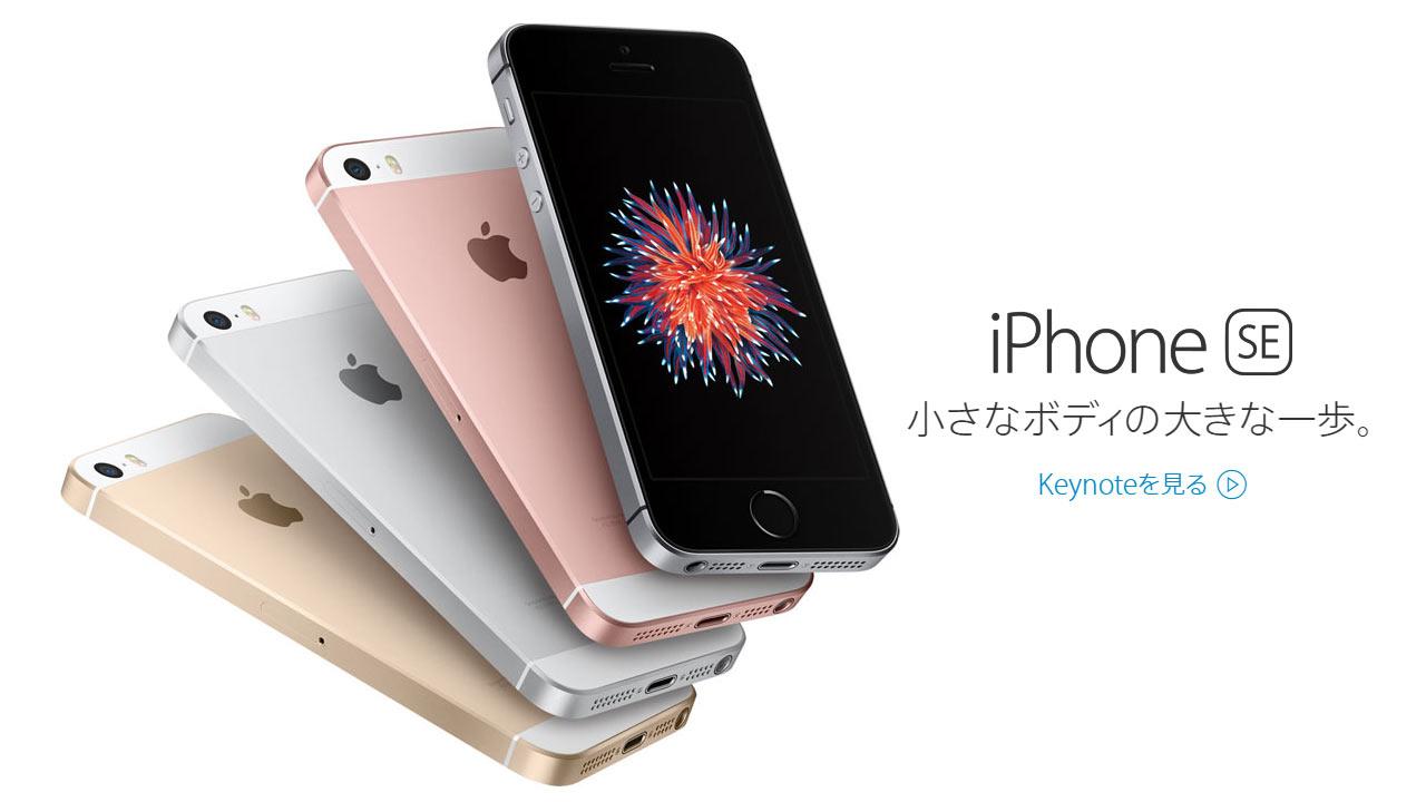 iPhone SEはどんな人に向いているのか?そしてiPhone 5sとの違いは?