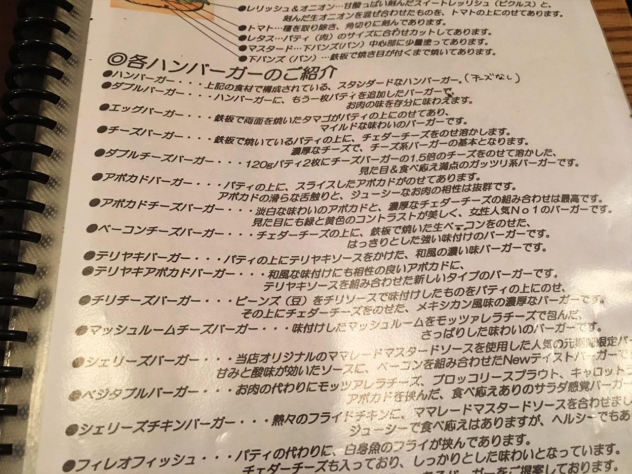 武蔵小山Sherry's Burger Cafeのメニュー ハンバーガー解説ページ