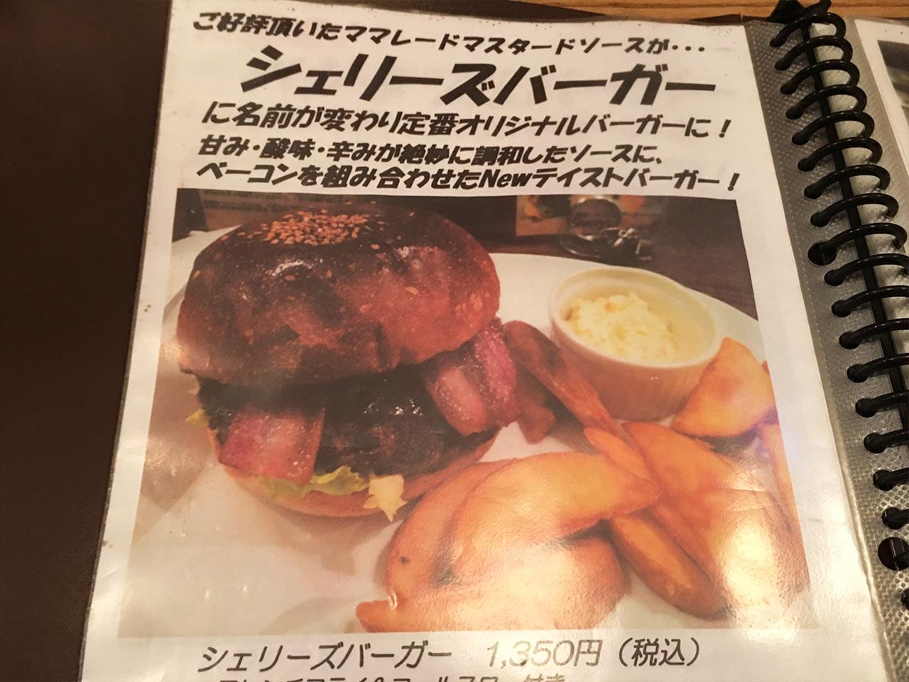 武蔵小山Sherry's Burger Cafeのメニュー シェリーズバーガー