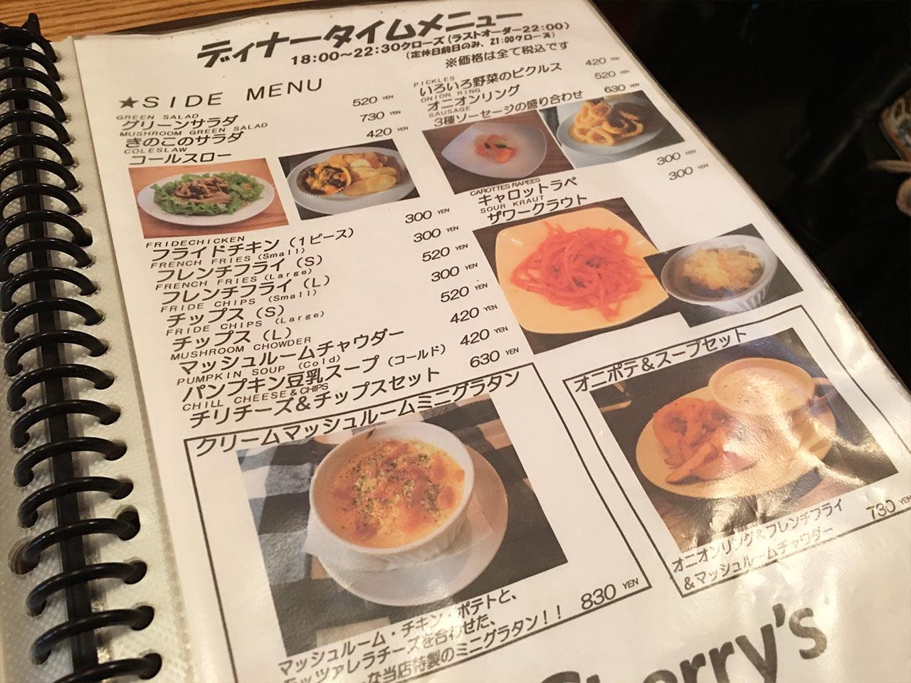 武蔵小山Sherry's Burger Cafeのメニュー ディナーメニュー