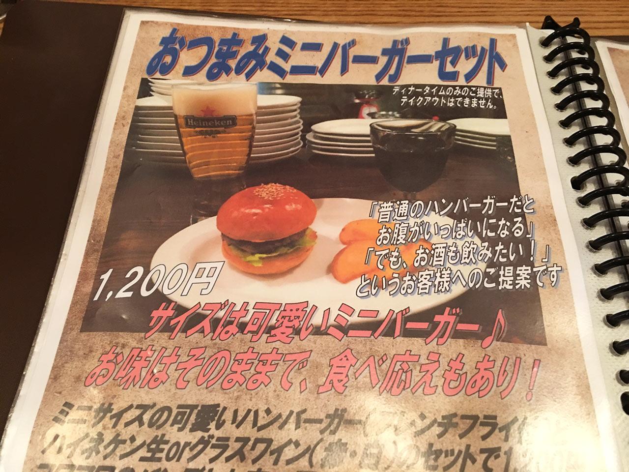 武蔵小山Sherry's Burger Cafeのおつまみバーガーのメニュー