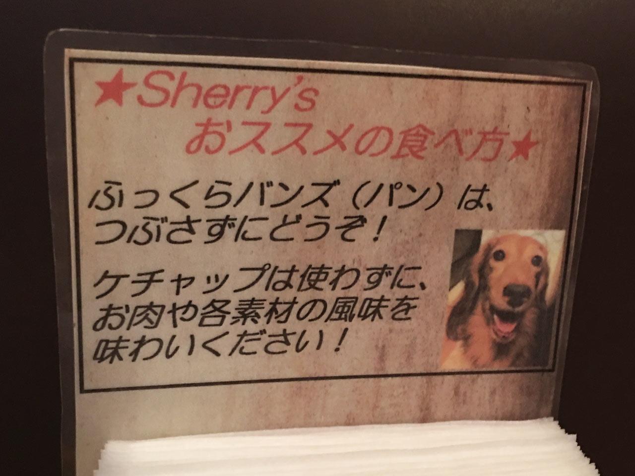 武蔵小山Sherry's Burger Cafeの食べ方解説