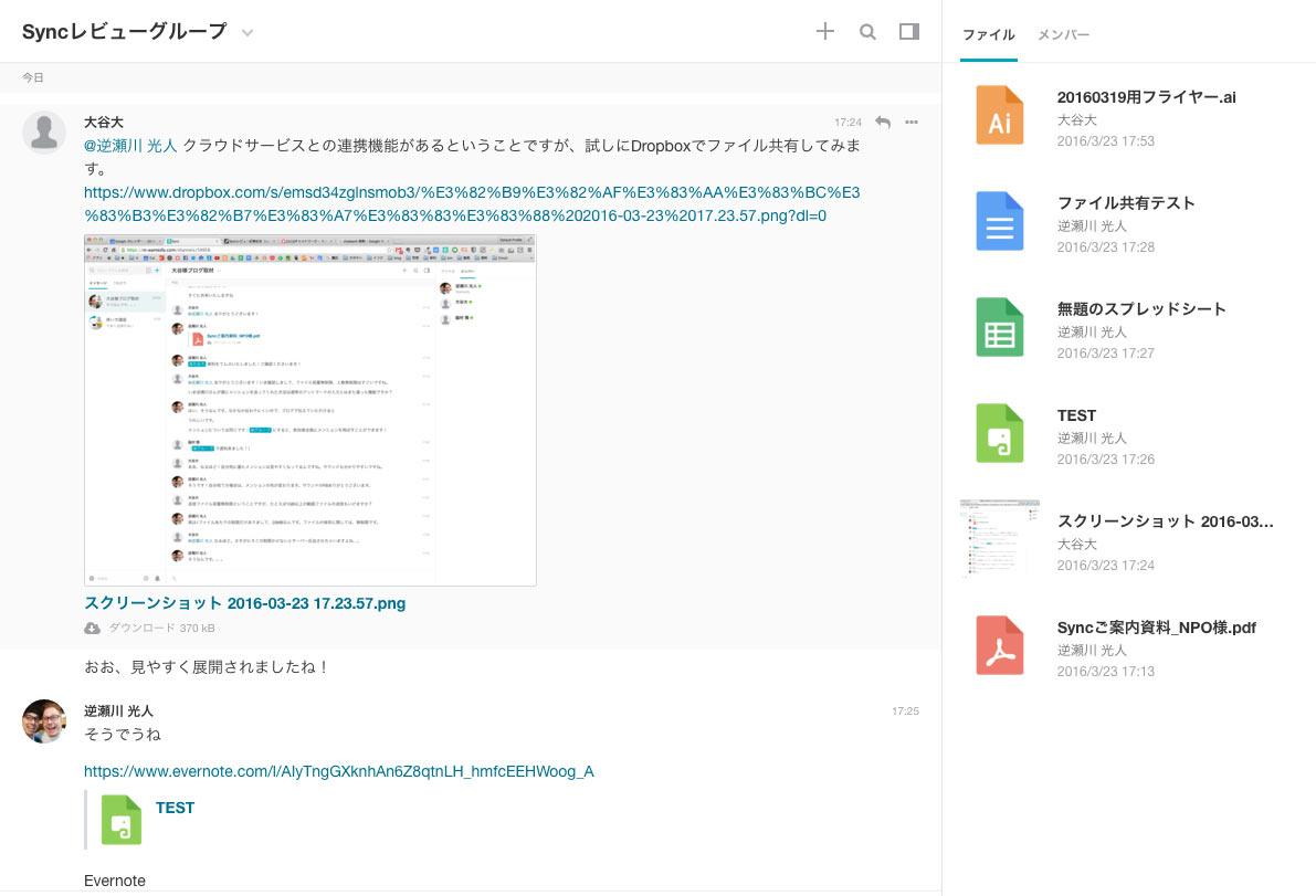 Syncのクラウドサービス連携とファイル一覧