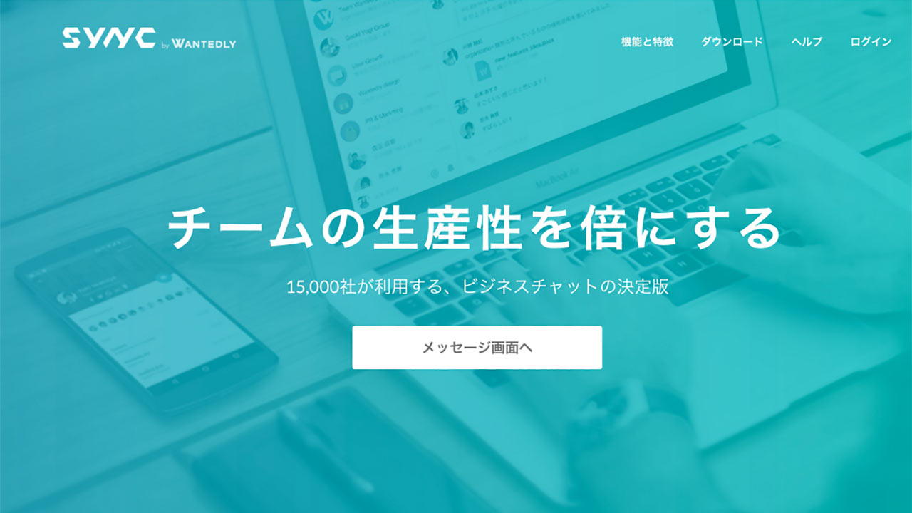 チャットツール「Sync」が仕事のやり取りをするのに便利【AD】