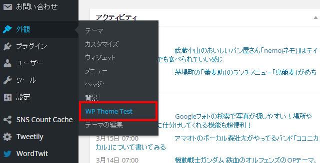 「外観>WP Theme Test」で設定画面に入ります