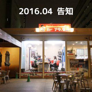【告知】アマオト4月12日渋谷eggmanなど、僕の4月の予定を公開します