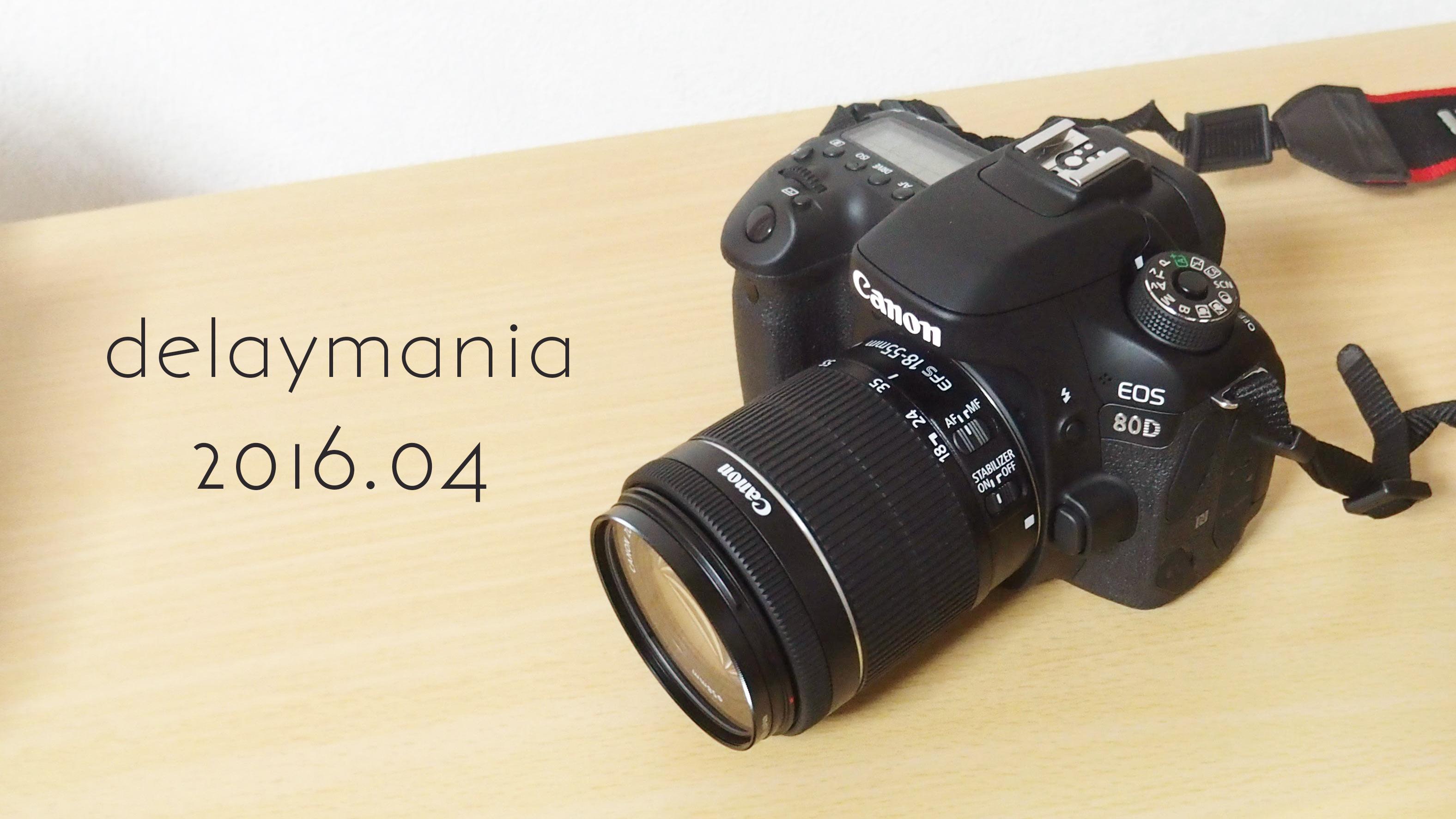 2016年04月の主な出来事まとめ!EOS 80D購入につきカメラカテゴリを新設しました!
