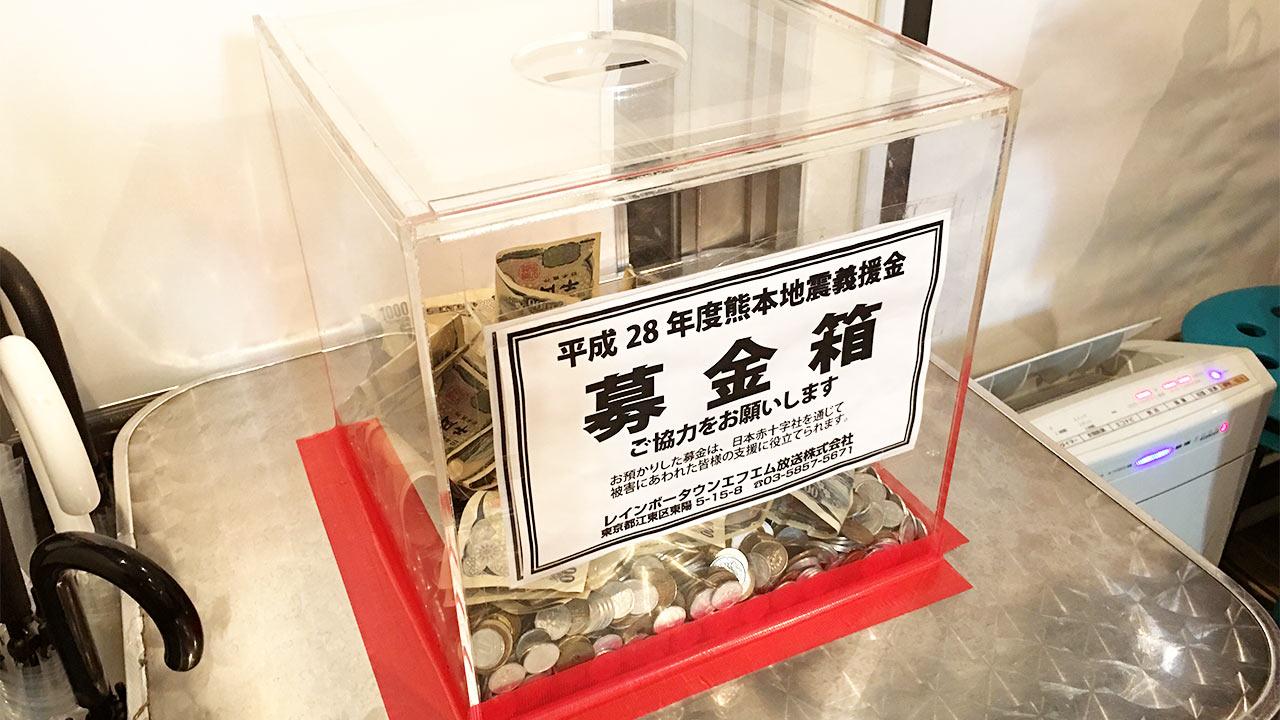 【お知らせ】レインボータウンFMでは熊本地震義援金を募集しています