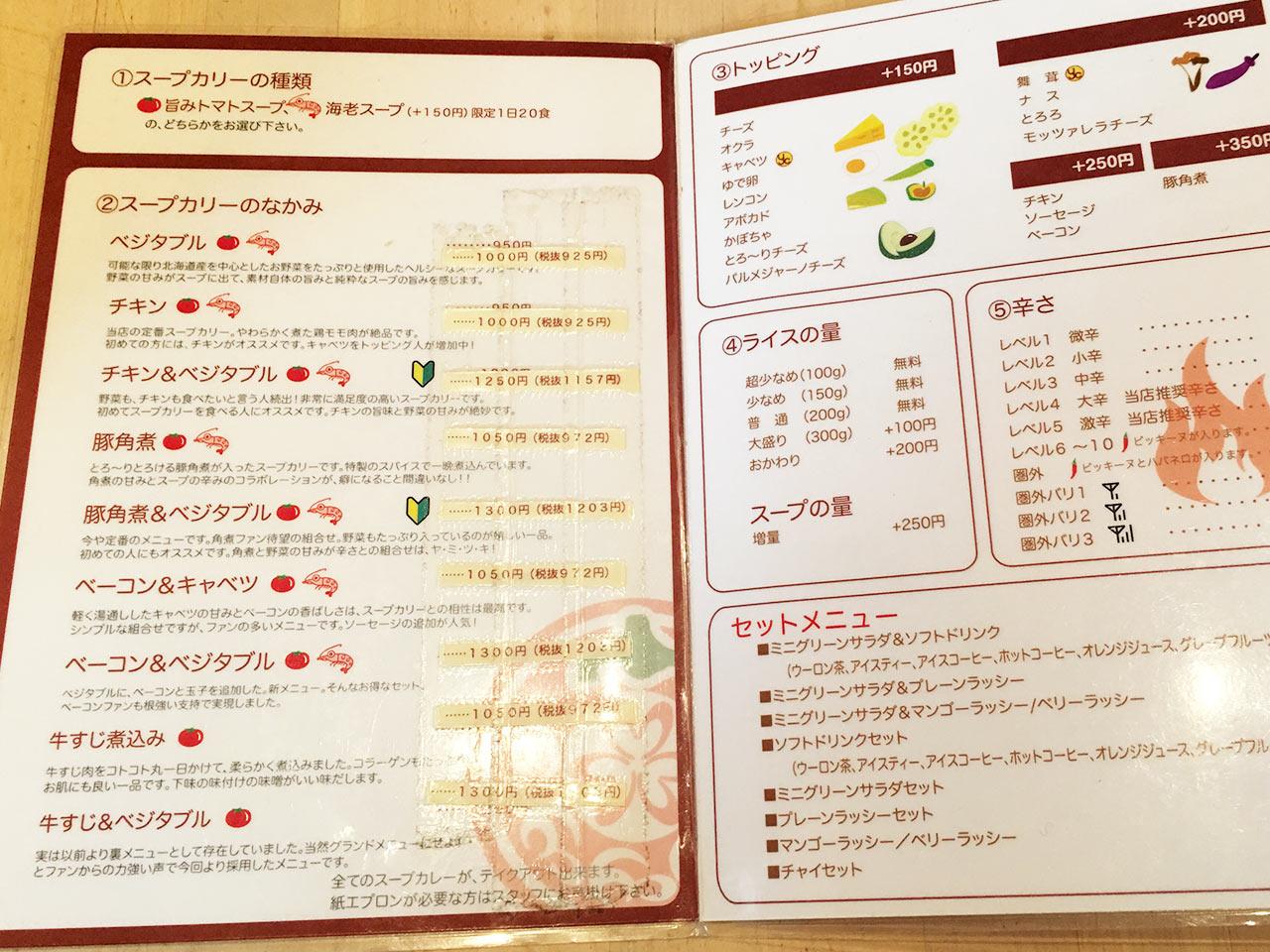 ebisu-yellow-company-menu01
