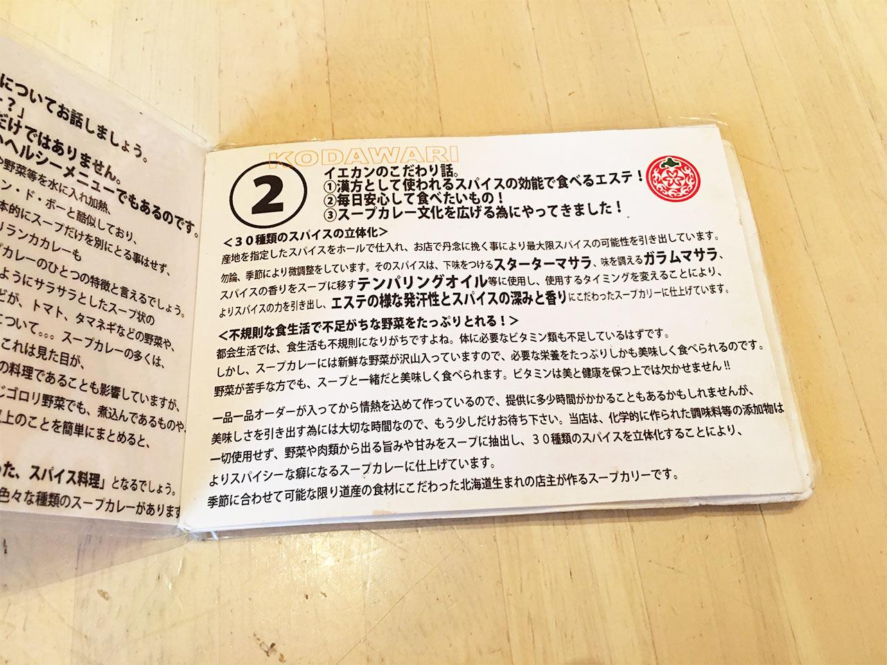 ebisu-yellow-company-torisetsu02