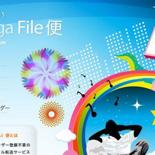 動画などの大容量ファイルを送るのに「GigaFile便」が便利!無料で使えて1ファイルあたり50GBまでアップロード可能!