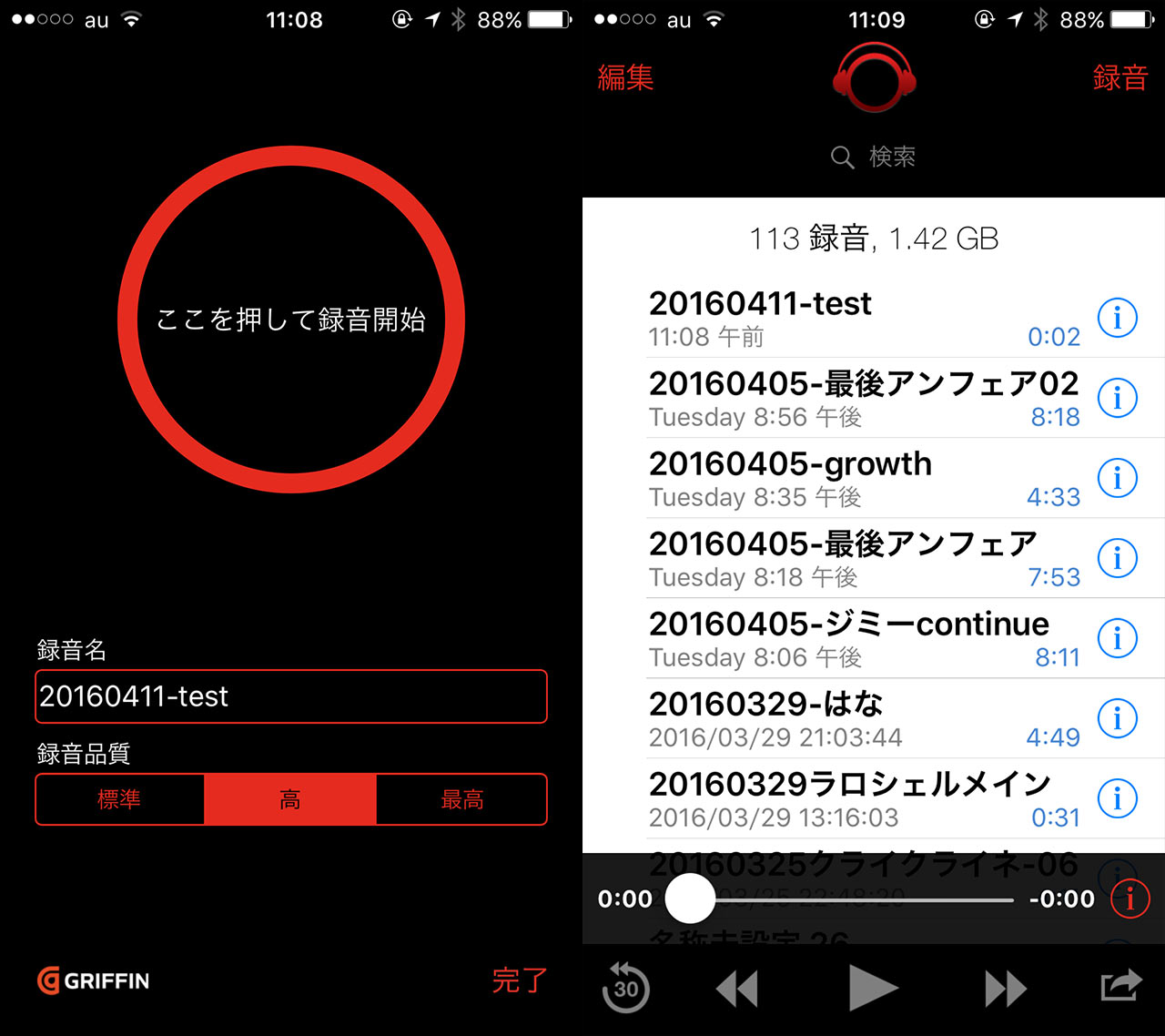 iTalk Recorder Premiumで録音する