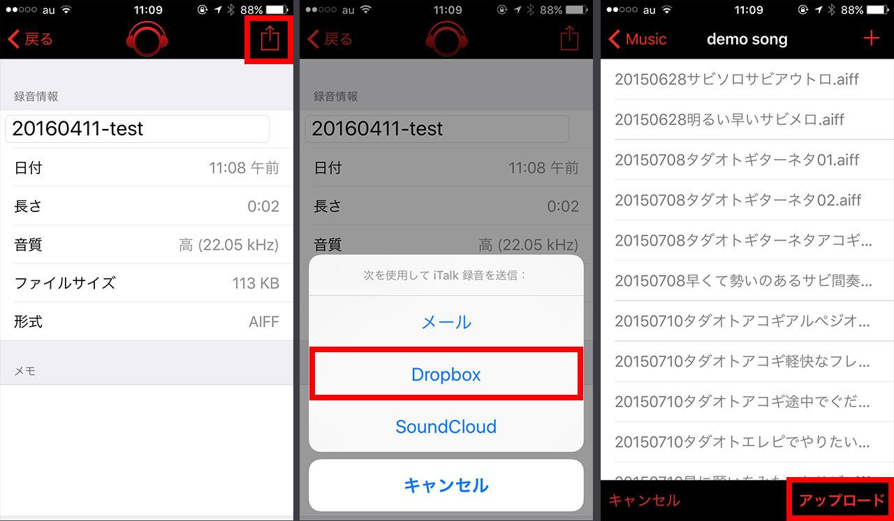 iTalk Recorder PremiumからDropboxに送信