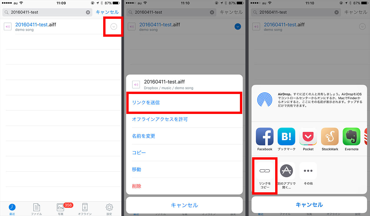 iOSのDropboxアプリで共有リンクを発行