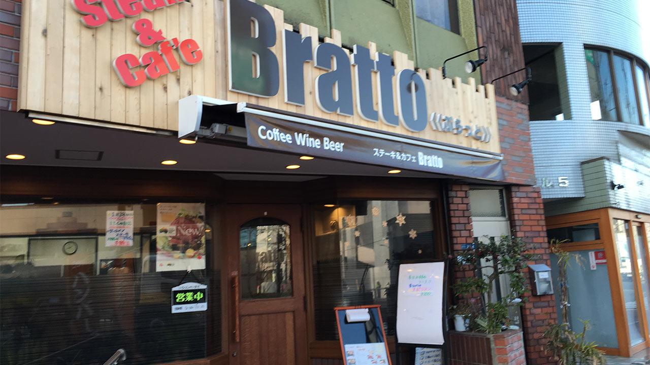 大鳥居のBratto(ブラット)