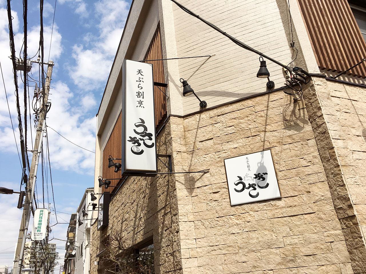 天ぷら割烹うさぎの外観