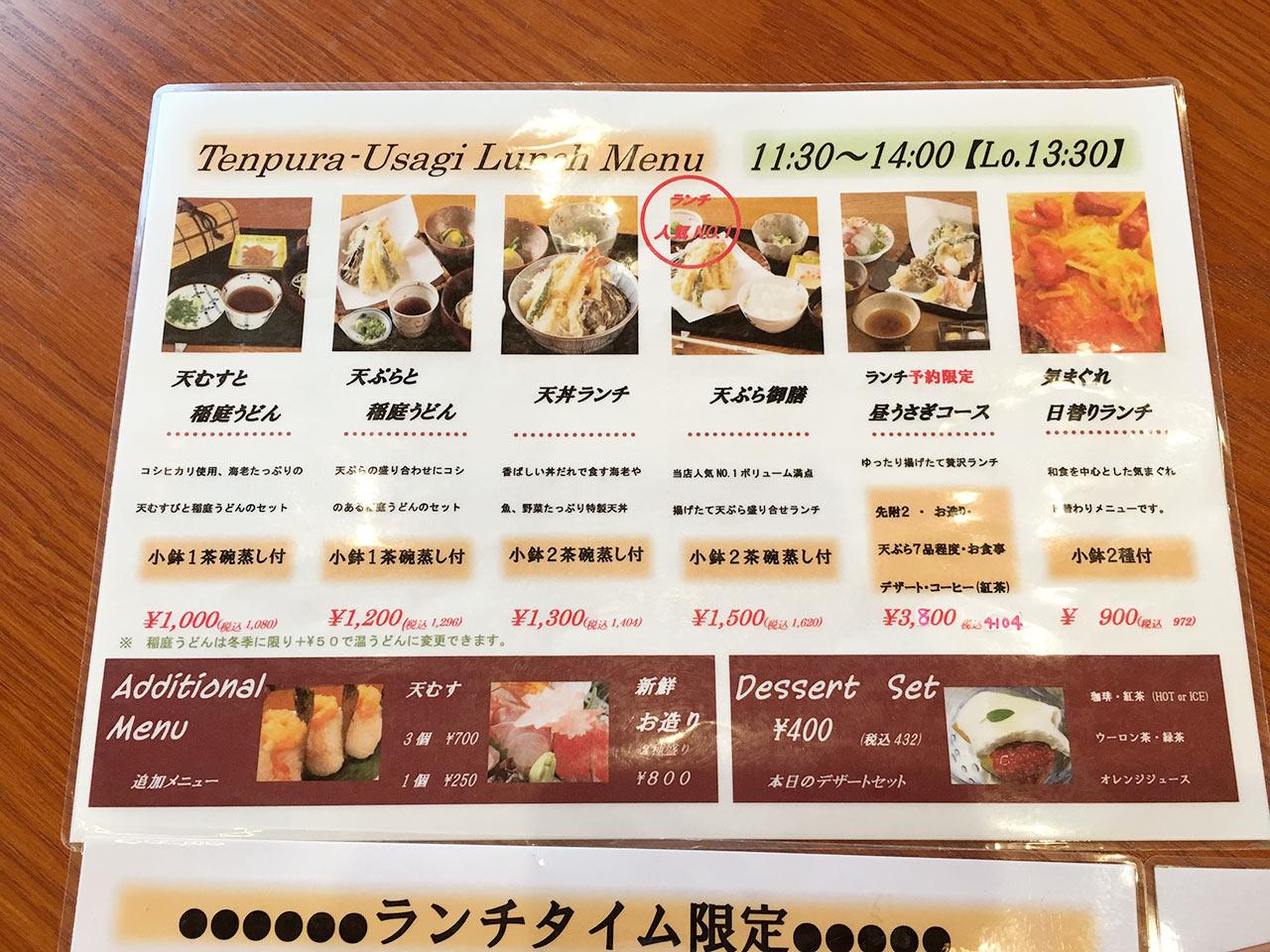 天ぷら割烹うさぎのランチメニュー