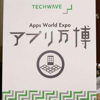 渋谷のフォーラムエイトで開催されたアプリ万博2016に行ってきました  #appex