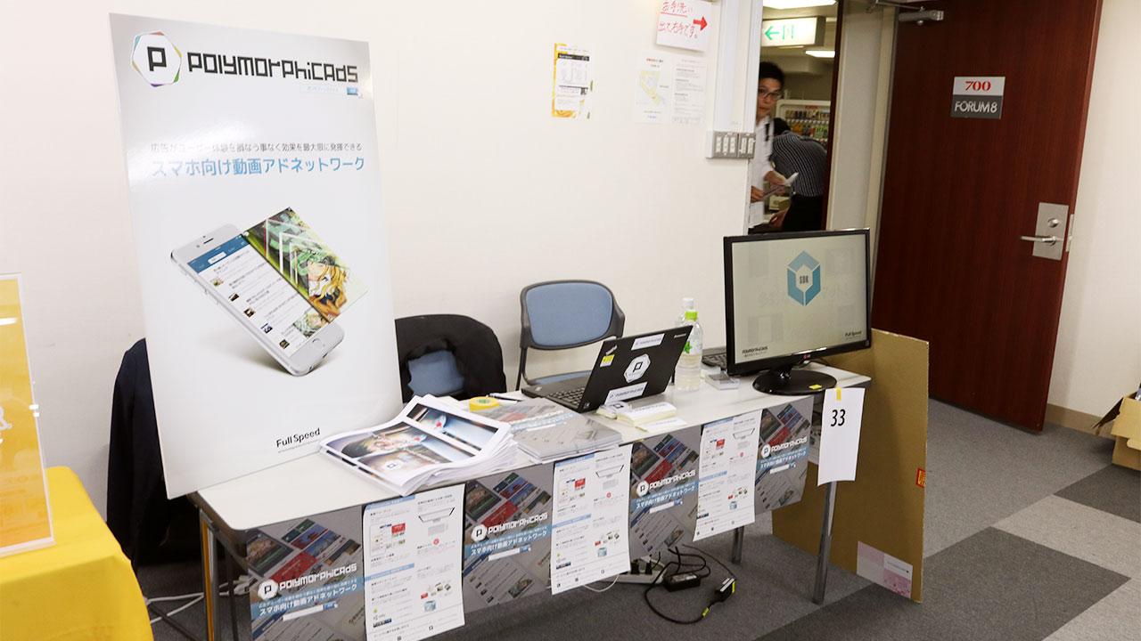 apps-expo-2016may-tenji02