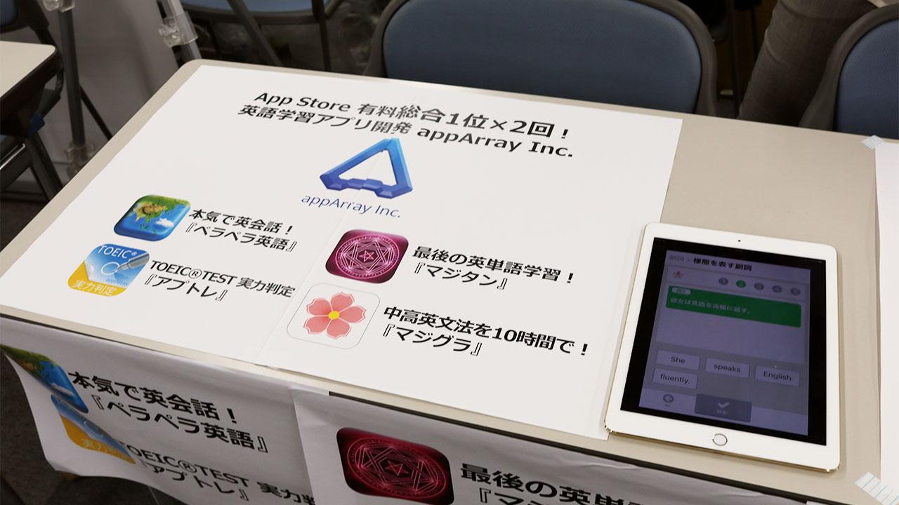 apps-expo-2016may-tenji06
