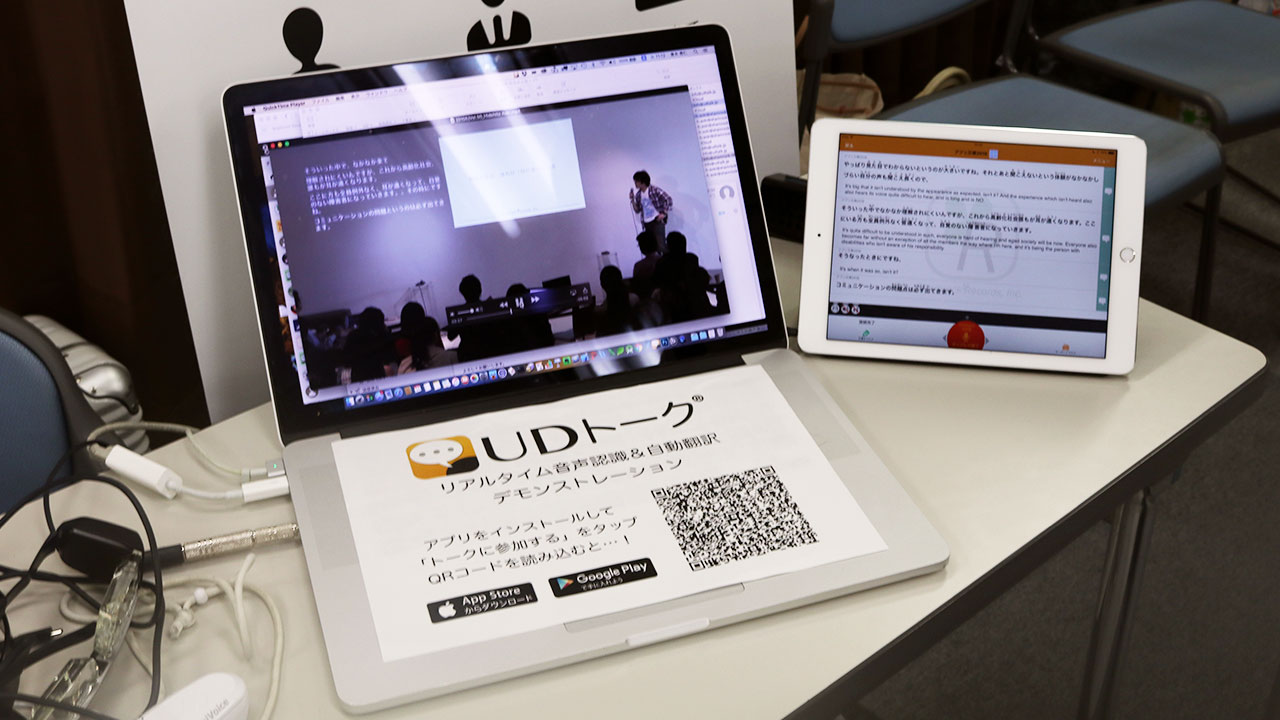 apps-expo-2016may-udtalk-02