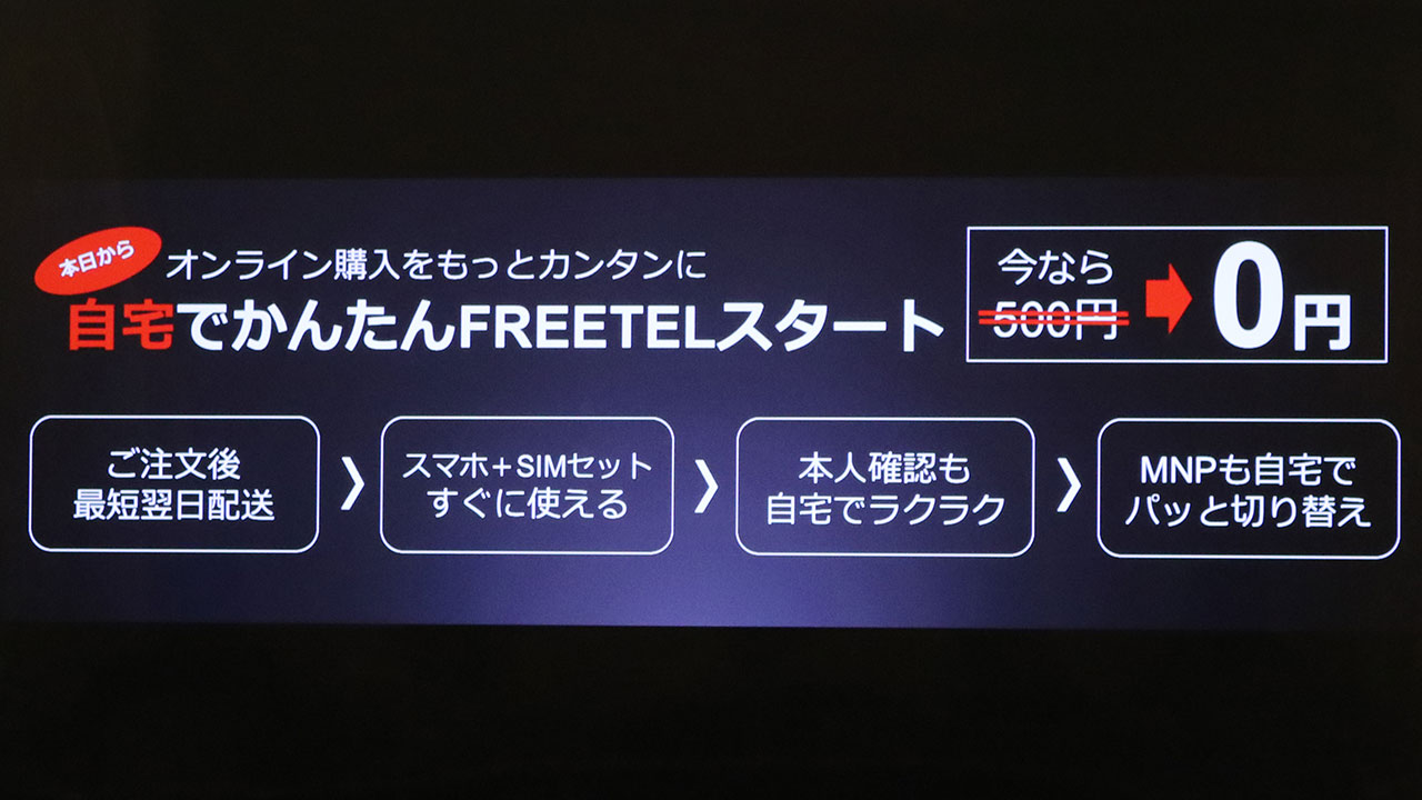 freetel-event-rei-b01