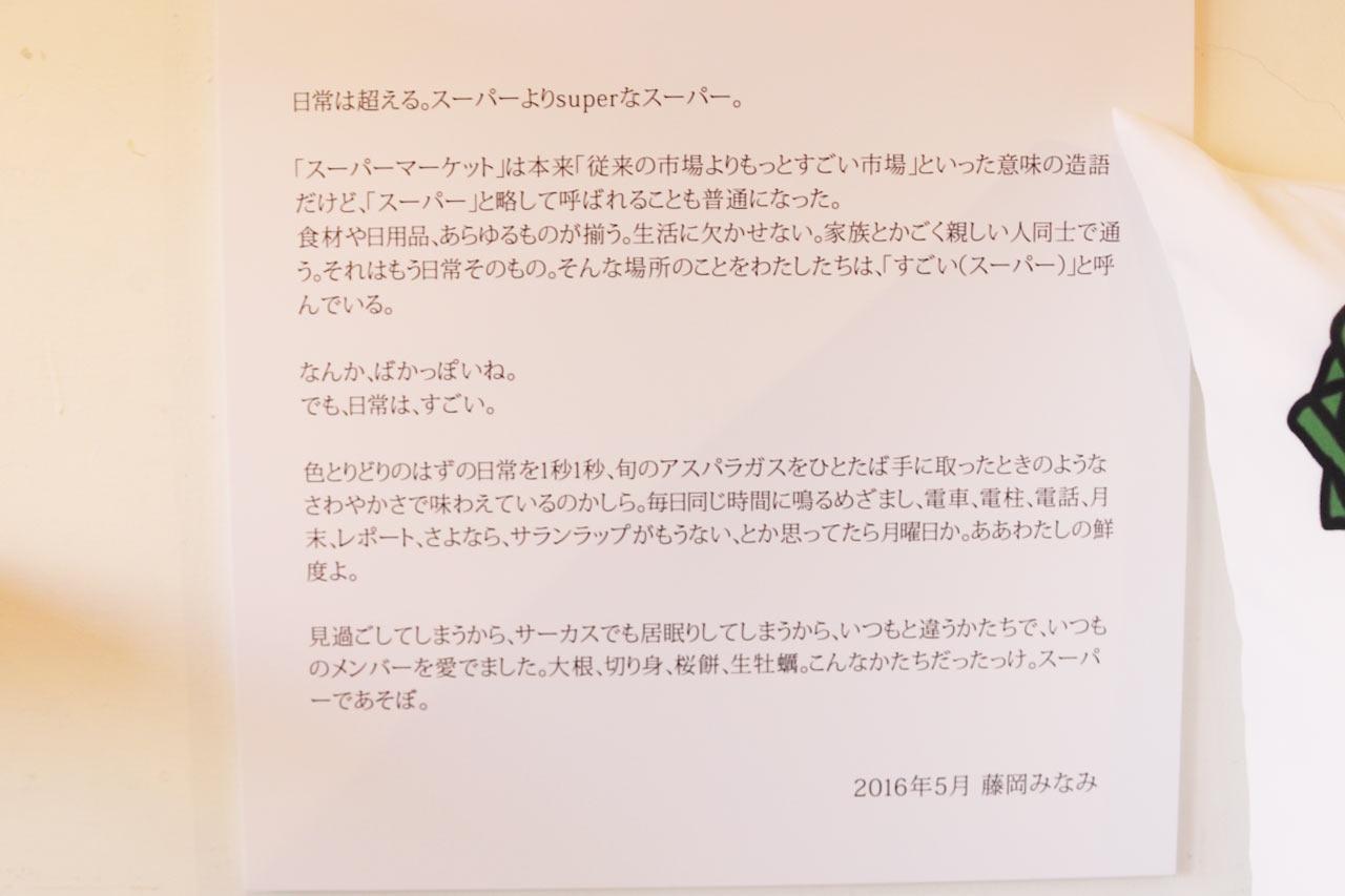 fujioka-minami-koten-text