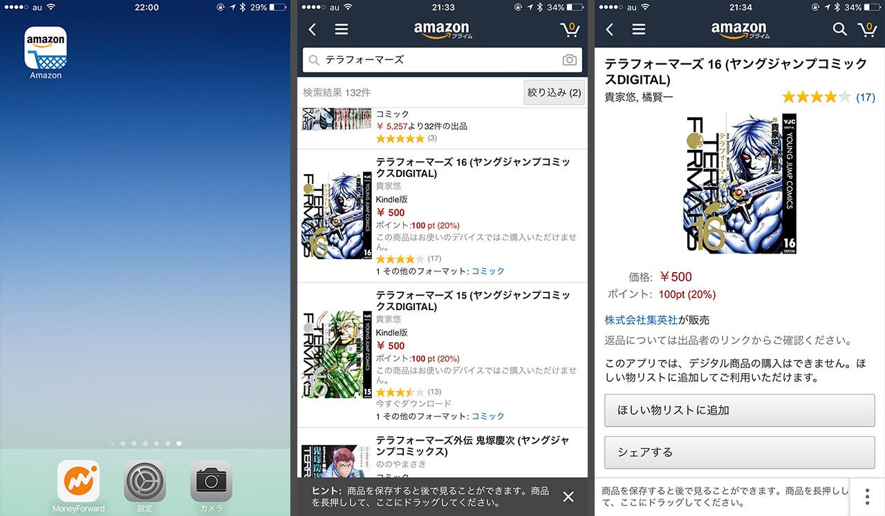 AmazonアプリでKindle本を買おうとした場合