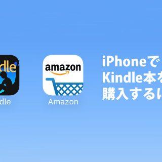 iPhone, iPadだとKindleの電子書籍を買うのが意外とめんどくさかった