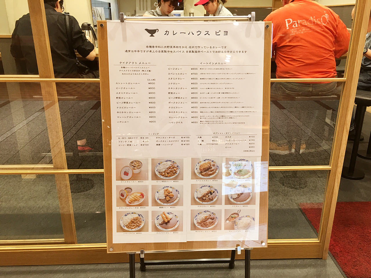 kawasaki-curry-piyo-menu02