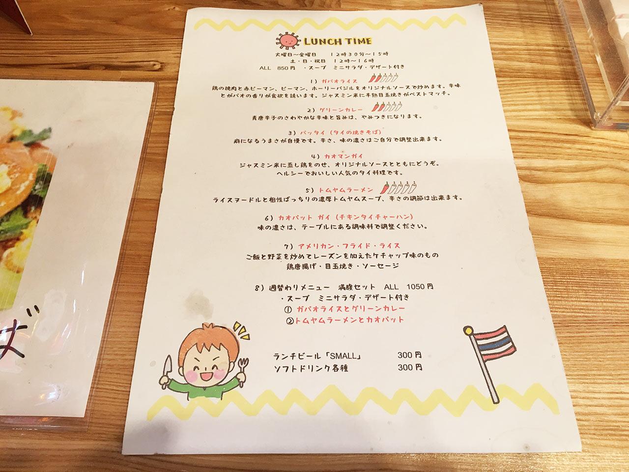 musashikoyama-bkt-menu
