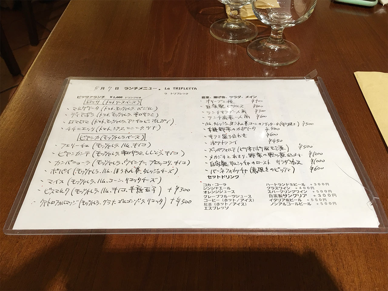 musashikoyama-la-tripletta-menu