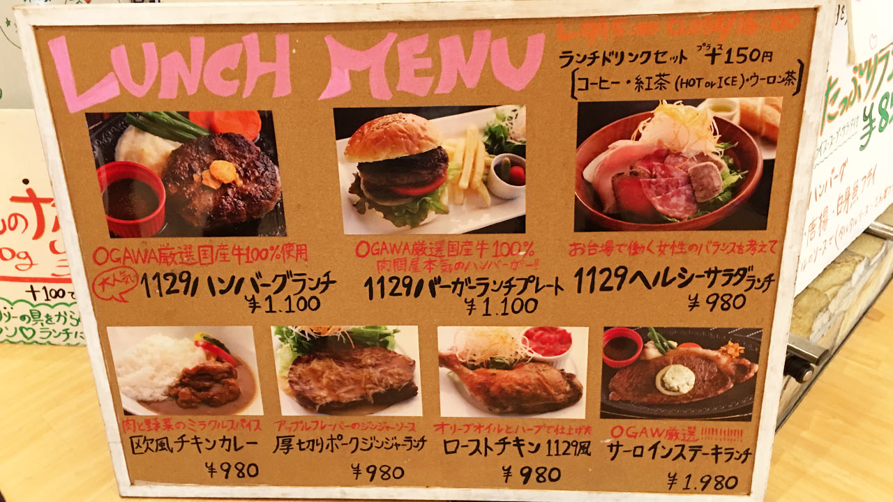 odaiba-1129-menu01
