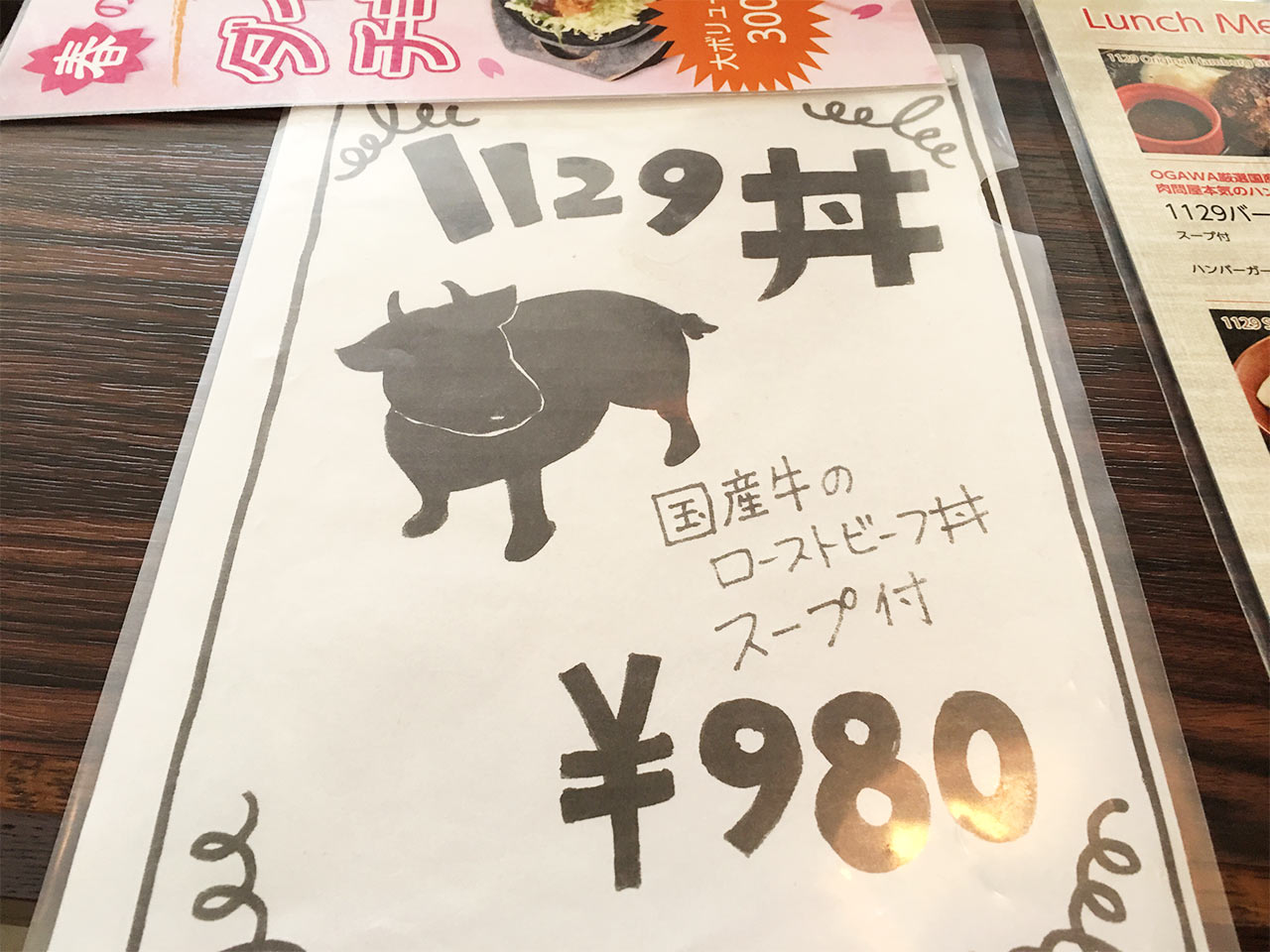 odaiba-1129-menu03