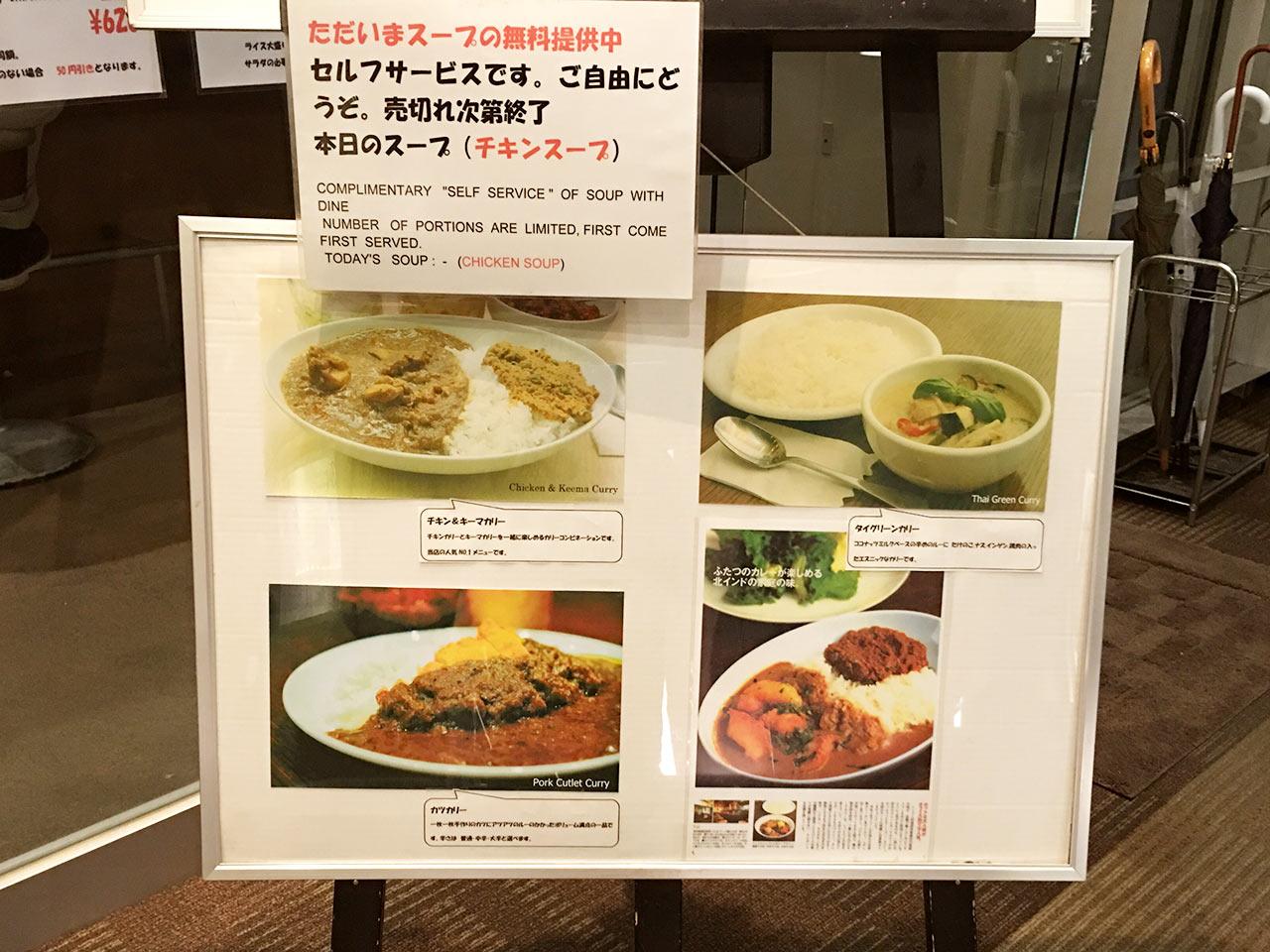 roppongi-curry-fish-menu01
